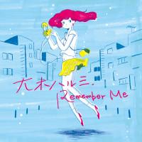 大木ハルミ「Remember Me」 CDジャケット