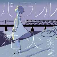 大木ハルミ「パラレル花火」 CDジャケット