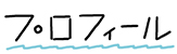 contents_profile
